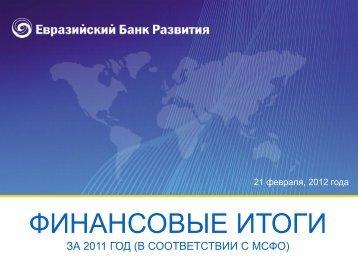 Финансовые Итоги за 2011 год - Donors.Kg