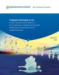 ТРУДОВАЯ МИГРАЦИЯ В ЕЭП: - Евразийский Банк Развития