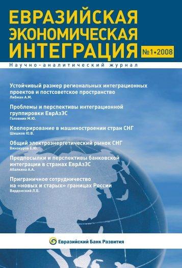 октябрь 2008 - Евразийский Банк Развития