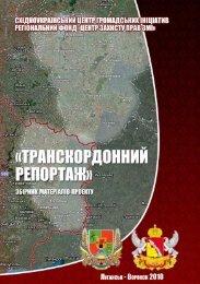 Untitled - Східноукраїнський центр громадських ініціатив