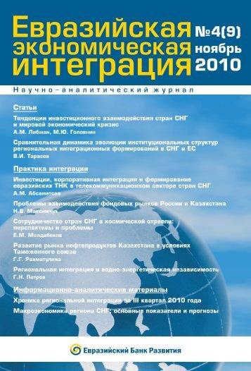 Полная версия номера (4 MB) - Евразийский Банк Развития