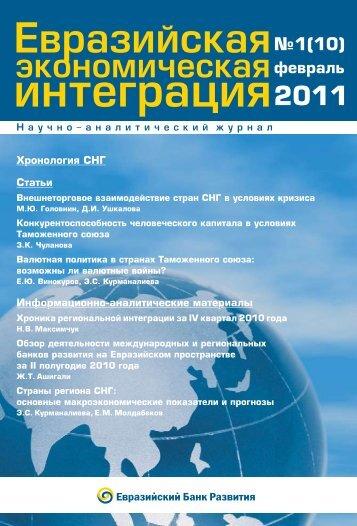 Полная версия номера (1,5 Mb) - Евразийский Банк Развития