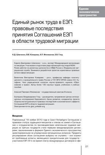 Единый рынок труда в ЕЭП: правовые последствия принятия ...