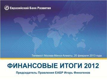 1,6 млрд. долларов - Евразийский Банк Развития
