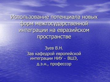 Зуев_Формы интеграции.pdf - Евразийский Банк Развития