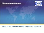 Презентация - Евразийский Банк Развития