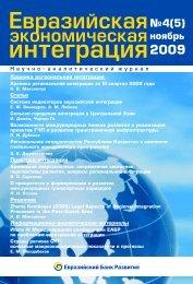 ноябрь 2009 - Евразийский Банк Развития