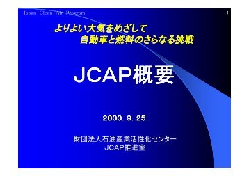 Japan Clean Air Program - 財団法人・石油産業活性化センター