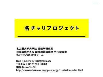「環境にやさしい交通を考える市民フォーラムinなごや」発表 ... - 名古屋大学