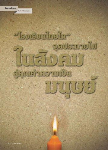 เครือข่ายโรงเรียนไทยไท