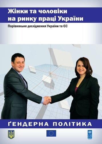 Жінки та чоловіки на ринку праці України - UNDP in Ukraine