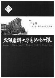 大阪医科大学医師会会報 第25号(平成18年3月) (PDF:12MB)