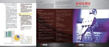 自动化测试 - Ixia