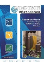 下载宣传册 - Windtech