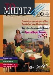 Τεύχος 89 - Ελληνική Ομοσπονδία Μπριτζ