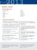 开始下载 - 阿赫玛 - Page 3