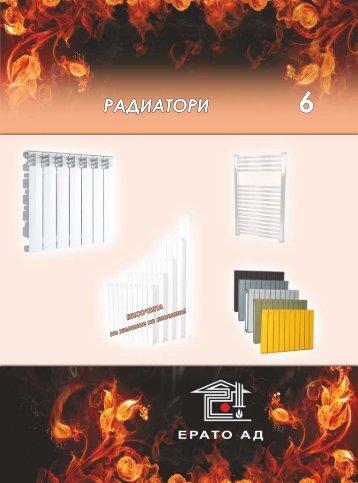 Радиатори - Ерато