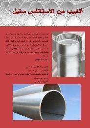 Scheda tecnica tubi acciaio inox - pancera tubi e filtri srl