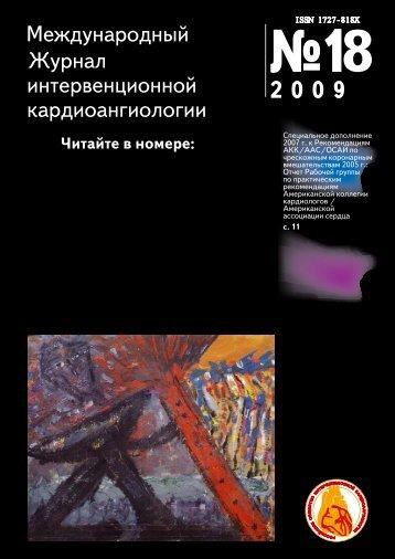 Специальное дополнение 2007 г. к Рекомендациям АКК/ААС ...
