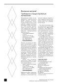 Специальное дополнение 2007 г. к Рекомендациям АКК/ААС ... - Page 4