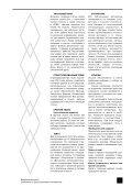 Специальное дополнение 2007 г. к Рекомендациям АКК/ААС ... - Page 5