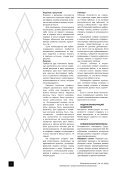Специальное дополнение 2007 г. к Рекомендациям АКК/ААС ... - Page 6