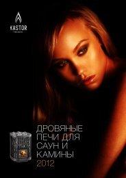 Каталог «Kastor 2012