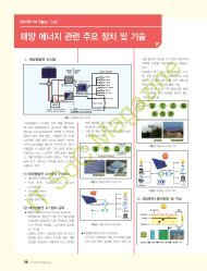 Guide to Solar Cell - 시스템-반도체포럼
