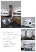 Дизайн и оформление магазина - Thaler Systems - Page 2
