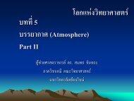โลกแหงวิทยาศาสตร บทที่5 บรรยากาศ(Atmosphere) Part II