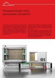 Объединительная плата электроники CompactPCI - Bopla