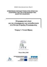 Επιμορφωτικό υλικό γενικού μέρους.pdf - Κοινότητες & Ιστολόγια ...