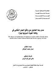مدى رضا العاملين عن واقع العمل النقابي في وكالة الغوث الدولية بغزة