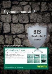 Обзор продукции с покрытием BIS UltraProtect 1000 - Walraven