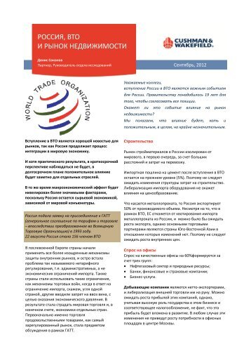 Position paper Сентябрь 2012