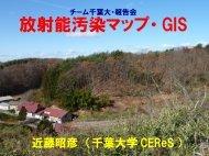 放射能汚染マップ・ GIS - 近藤研究室 - 千葉大学