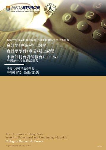 小冊子 - HKU School of Professional and Continuing Education
