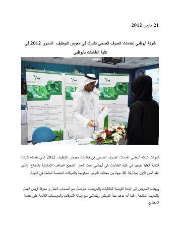 شركة أبوظبي لخدمات الصرف الصحي تشارك في معرض التوظيف ... - adssc