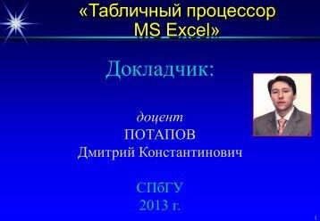 Модуль III: MS Excel