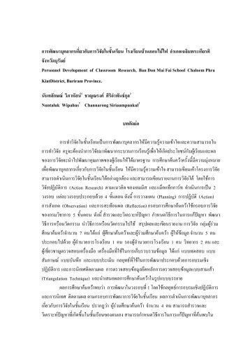 1 การพัฒนาบุคลากรเกี่ยวกับการวิจัยในชั้นเรีย - รายการ หนังสือ ราชการ ส พ