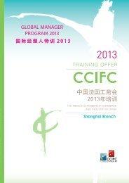 中国法国工商会 2013年培训 - ccifc