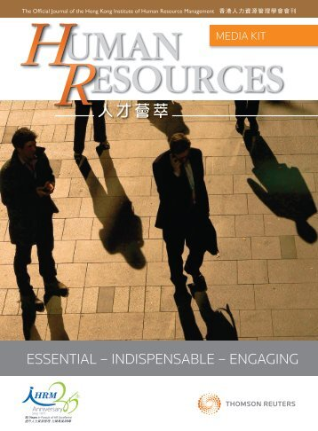 人才薈萃 - Hong Kong Institute of Human Resource Management