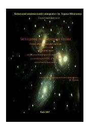 Склад обчислювальної системи - Геологічний факультет ...