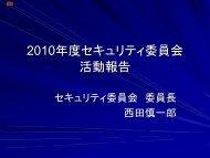 2010年度セキュリティ委員会 活動報告 - 日本画像医療システム工業会