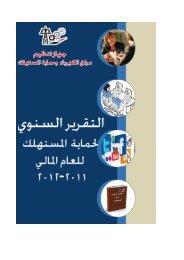 تقرير حماية المستهلك لعام 2011-2012
