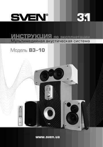 B3-10 (rus) - Sven