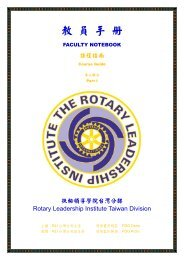 教員手冊 - Rotary Leadership Institute