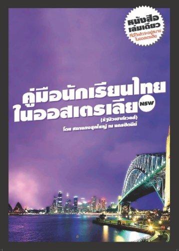 thai-manual