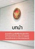 thai-manual - Page 6