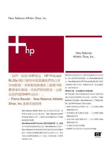 HP ProLiant 刀鋒型伺服器讓New Balance輕鬆上路 - Hewlett-Packard